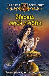Татьяна Устименко - Звезда моей любви