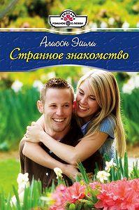 Алисон Эшли - Странное знакомство
