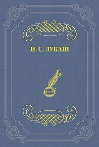 Иван Лукаш -Медный всадник