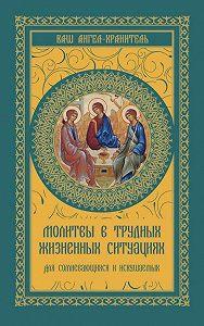 В. Шевченко - Молитвы в трудных жизненных ситуациях. Для сомневающихся и искушаемых