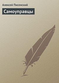 Алексей Писемский -Самоуправцы
