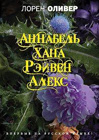 Лорен Оливер -Хана. Аннабель. Рэйвен. Алекс (сборник)