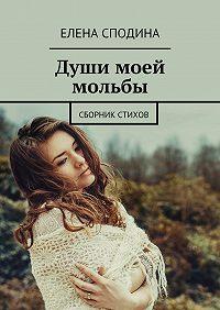 Елена Сподина - Души моей мольбы