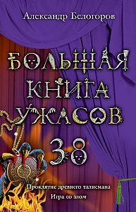 Александр Белогоров - Проклятие древнего талисмана