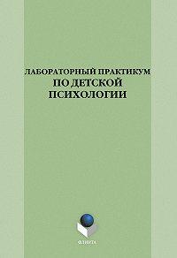 Л. Скрыльникова -Лабораторный практикум по детской психологии