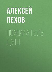 Алексей Пехов -Пожиратель душ