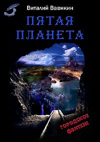 Виталий Вавикин -Пятая планета