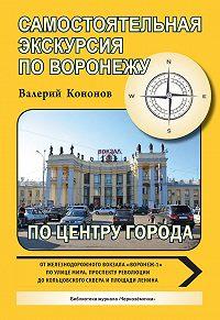 Валерий Кононов -По центру города