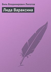 Виль Липатов - Лида Вараксина
