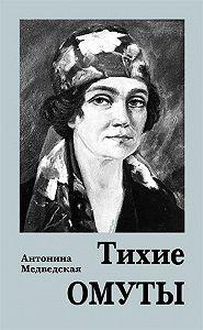 Антонина Медведская - Тихие омуты