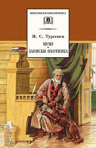 Иван Тургенев -Муму. Записки охотника (сборник)