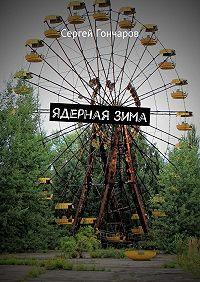 Сергей Гончаров - Ядерная зима