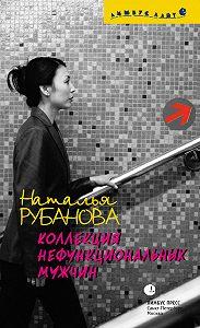Наталья Рубанова -Коллекция нефункциональных мужчин