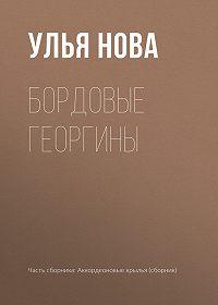 Улья Нова -Бордовые георгины