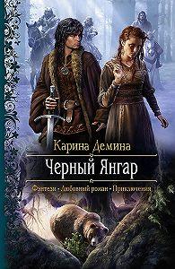 Карина Демина -Чёрный Янгар