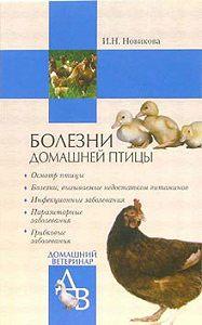 Ирина Новикова -Болезни домашней птицы