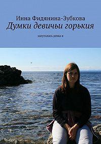 Инна Фидянина-Зубкова - Думки девичьи горькия. запуталась девкая
