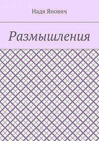 Надя Янович -Размышления
