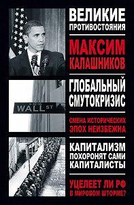 Максим Калашников -Глобальный Смутокризис