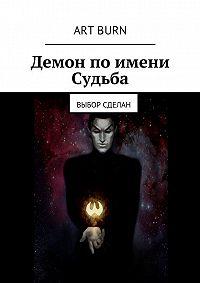 Артём Бурцев -Демон поимени Судьба. Выбор сделан