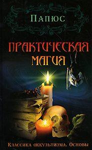 Папюс -Практическая магия