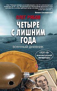 Олег Рябов -Четыре с лишним года. Военный дневник