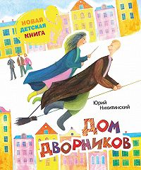 Юрий Никитинский -Дом дворников. Сказочные истории