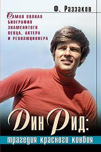 Федор Раззаков - Дин Рид: трагедия красного ковбоя