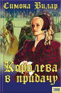 Симона Вилар -Королева в придачу