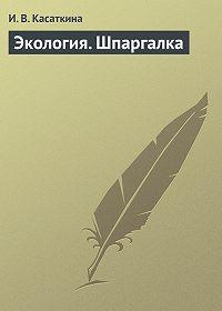 И. Касаткина -Экология. Шпаргалка