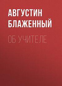 Августин Блаженный -Об учителе