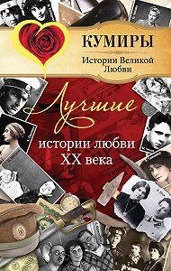 Е. В. Прокофьева - Лучшие истории любви XX века