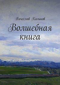 Вячеслав Кальнов, Вячеслав Кальнов - Волшебная книга
