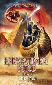 Рик Риордан -Тень змея
