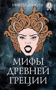 Николай Кун -Мифы и легенды Древней Греции (с иллюстрациями)