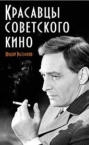 Федор Раззаков - Красавцы советского кино
