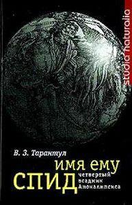 Вячеслав Залманович Тарантул - Имя ему СПИД: Четвертый всадник Апокалипсиса
