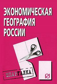 Коллектив Авторов - Экономическая география России: Шпаргалка