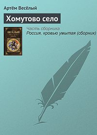 Артём Весёлый -Хомутово село