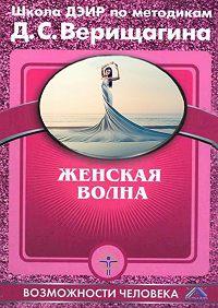 Дмитрий Верищагин -Женская волна