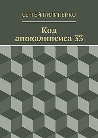 Сергей Пилипенко - Код апокалипсиса33