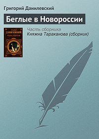 Григорий Данилевский -Беглые в Новороссии