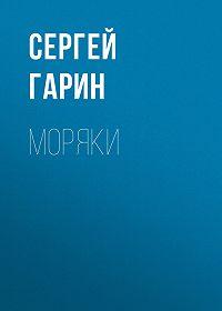 Сергей Гарин -Моряки