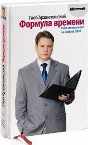 Глеб Архангельский -Формула времени. Тайм-менеджмент на Outlook 2007