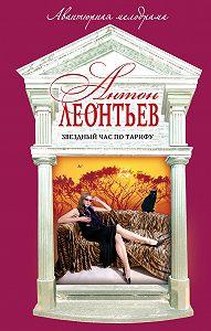 Антон Леонтьев -Звездный час по тарифу