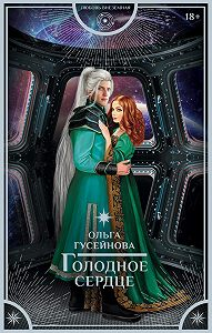 Ольга Гусейнова -Голодное сердце