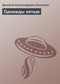 Дмитрий Биленкин -Однажды ночью