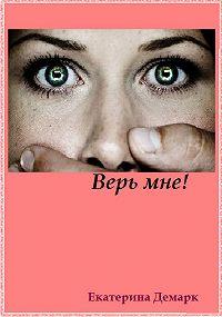 Екатерина Демарк - Верь мне!