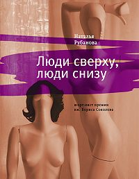 Наталья Рубанова -Люди сверху, люди снизу