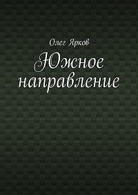 Олег Ярков -Южное направление